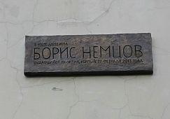 Памятную доску погибшему три года назад политическому деятелю Борису Немцову установили в Москве. Бронзовую табличку с его именем разместили на доме, где жил убитый.