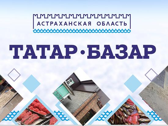 """Астраханцы жалуются на """"новый"""" Татар-базар"""