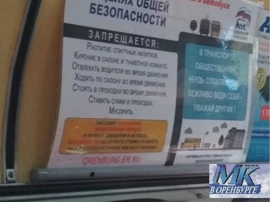 В Оренбурге пассажирам общественного транспорта дают рекомендации, которые невозможно выполнить