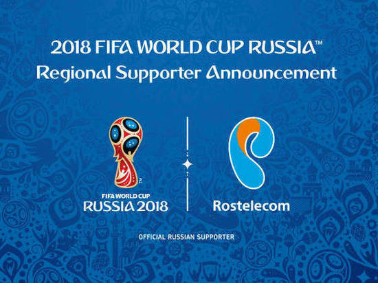 «Ростелеком» стал официальным Региональным спонсором Чемпионата мира по футболу FIFA 2018