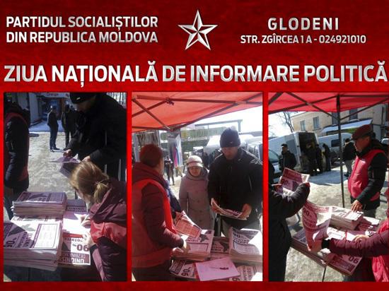 Социалисты подвели итоги Дней информирования граждан