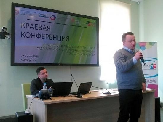 В Хабаровске прошла конференция, посвященная социальному предпринимательству