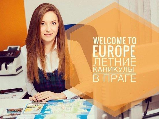 «Маджестик-тур» предлагает обучиться в Праге английскому языку в рассрочку