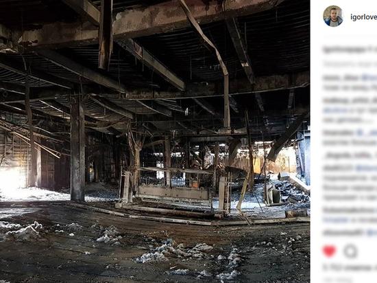 Востриков показал сгоревший кинозал