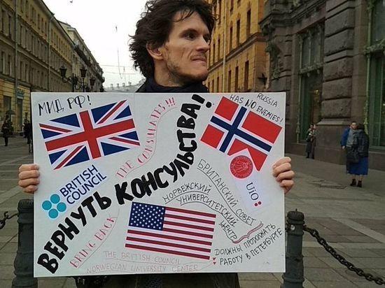 Петербуржцы вышли на пикеты против закрытия генконсульств