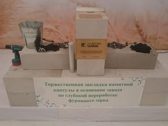 В Уварово заложили капсулу в основание уникального завода по глубокой переработке зерна