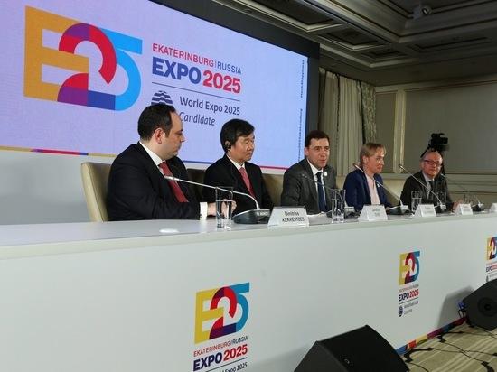 МБВ: проведение ЭКСПО-2025 в Екатеринбурге политически и экономически разумно