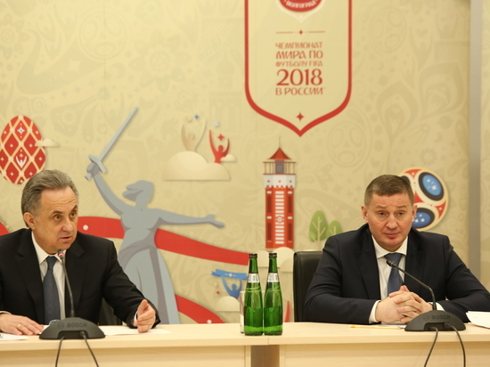 Мутко: «Волгоград готов кчемпионату мира пофутболу процентов на90»