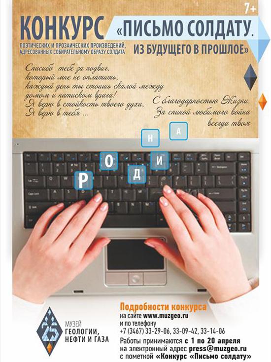 Традиционный интернет-конкурса «Письмо солдату. Из будущего в прошлое» стартовал в Югре