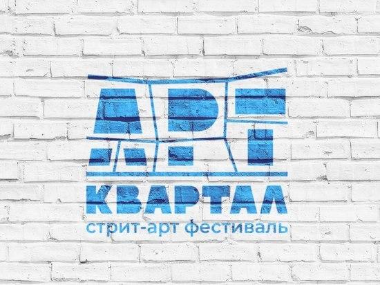 В Нижневартовске стартовал фестиваль уличного искусства «АртКвартал»
