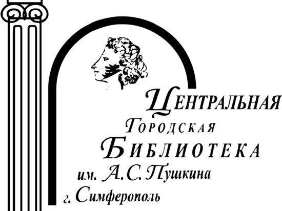 Центральная городская библиотека Симферополя отмечает юбилей
