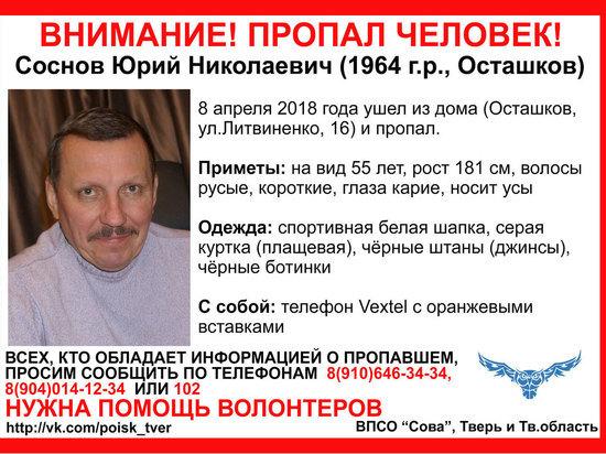 В Пасху вышел из дома и пропал житель Тверской области