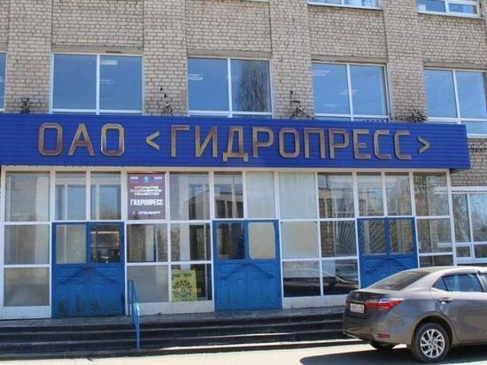 Прокуратура подтвердила задержки по зарплате сотрудникам завода «Гидропресс»