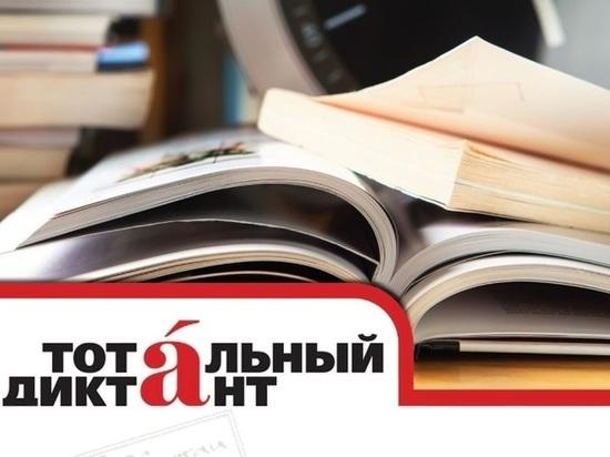 Тотальный диктант вСамаре пройдет вИсторическом парке «Россия— моя история»