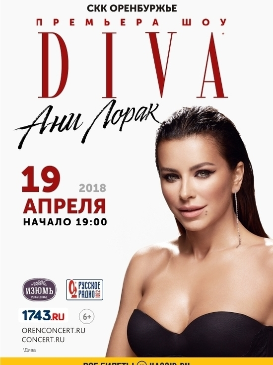 Встречайте шоу «DIVA» от Ани Лорак 19 апреля в Оренбурге!