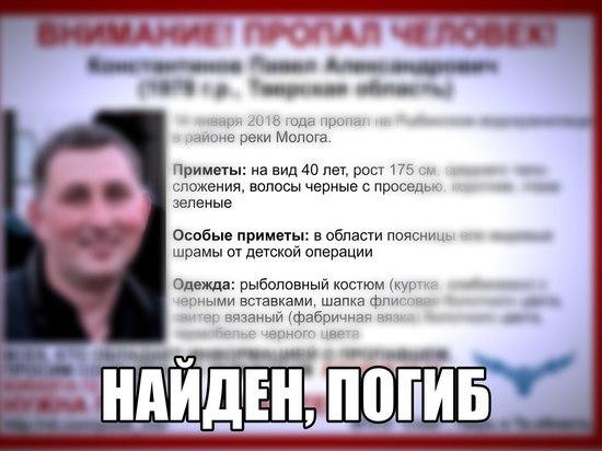 Пропавшего 3 месяца назад в Тверской области рыбака нашли погибшим