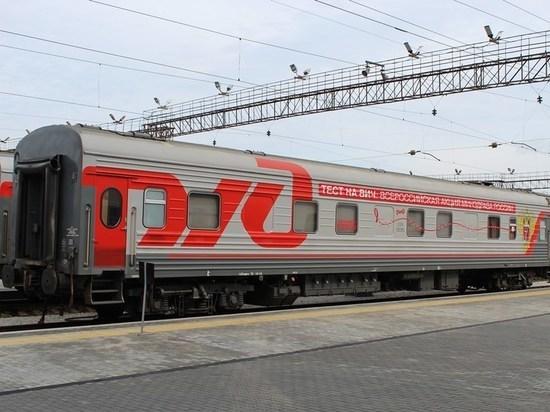 Официальную продукцию ЧМ-2018 можно будет приобрести в поездах РЖД