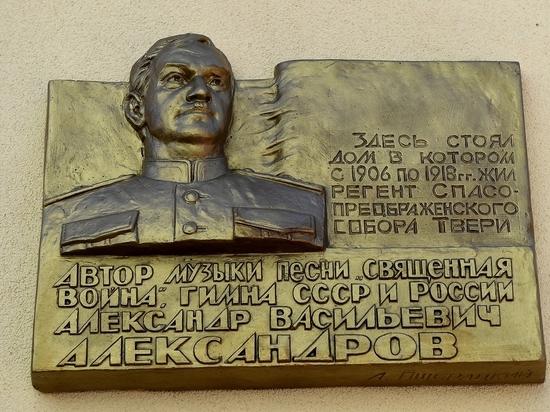 В Твери увековечили память композитора Александра Александрова
