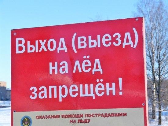 В Петрозаводске запретили выходить на лед