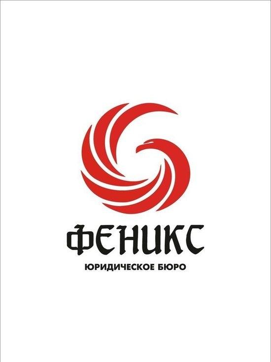 Юридическое бюро  «ФЕНИКС» - Бесплатные консультации граждан по любым гражданско-правовым вопросам.