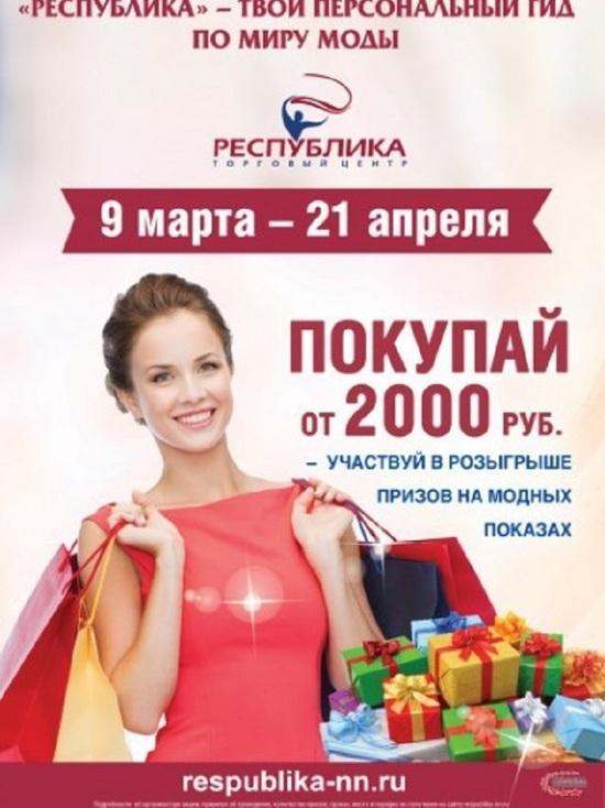 Торговый центр «Республика» проводит розыгрыш призов
