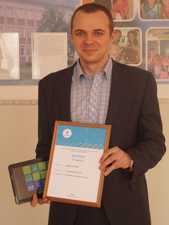 «Ростелеком» наградил алтайского педагога за победу в конкурсе интернет-проектов