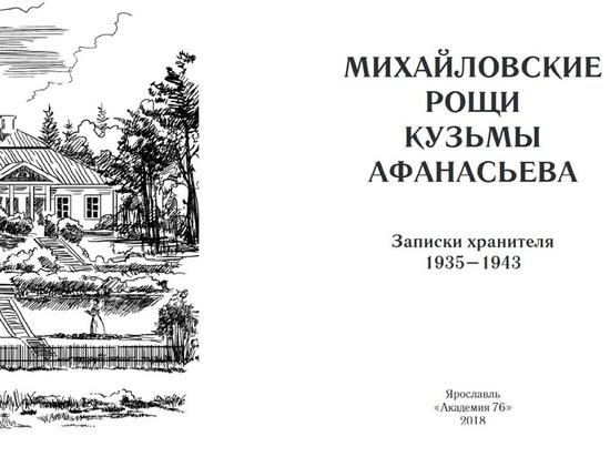Он сажал, его сажали: вышла книга про лесовода Пушкинского заповедника