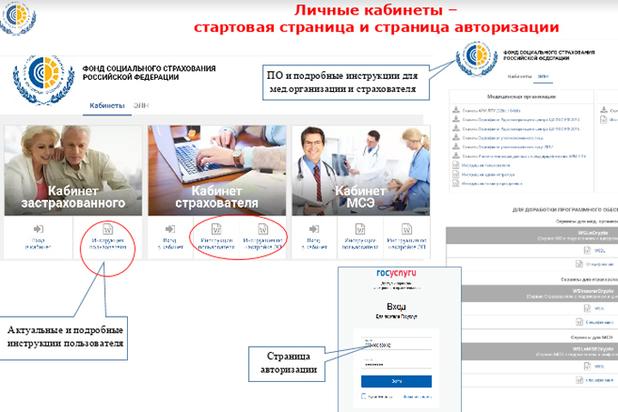 Размер больничного можно узнать в личном кабинете