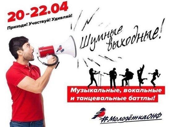"""""""Молодежка ОНФ"""" проведет акцию """"Шумные выходные"""""""