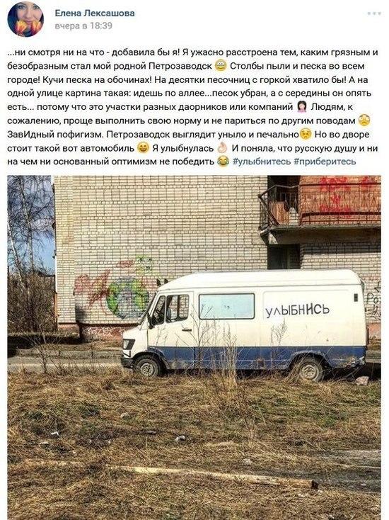 Фотофакт: несмотря на запущенность, Петрозаводск улыбается