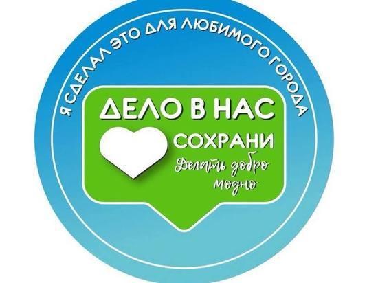 В Астрахани создают моду на добро