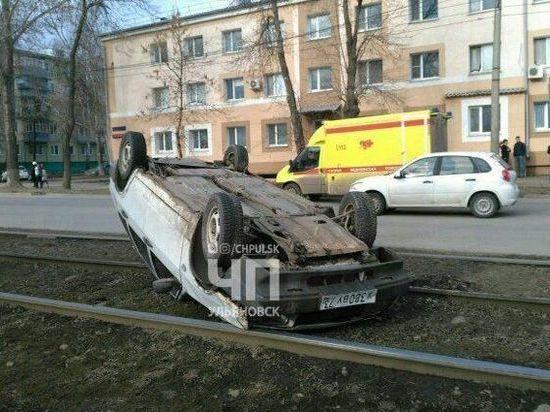 В Ульяновске вазовская легковушка перевернулась на трамвайных путях