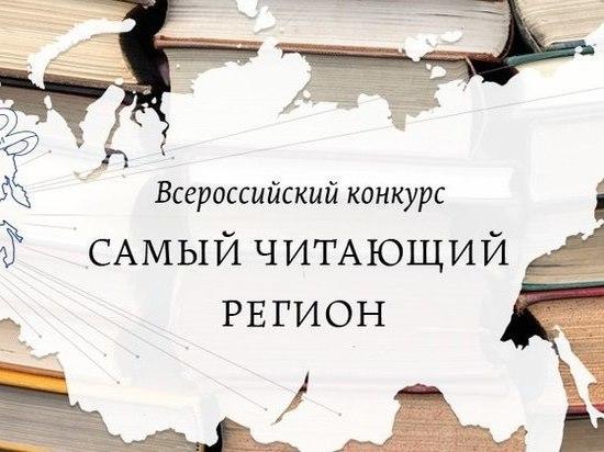Тверских книголюбов приглашают на конкурс «Самый читающий регион»