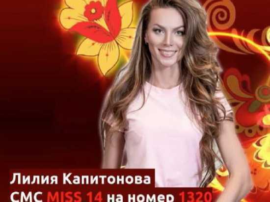 Жительница Сызрани борется запобеду вконкурсе «Мисс Великая Россия»