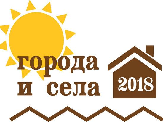 """Конференция """"Лучшие практики развития малых городов"""" состоится в Калуге"""
