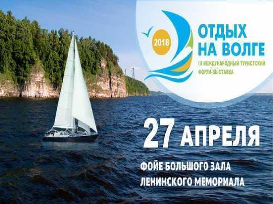 В Ульяновске открылся туристический информационный центр