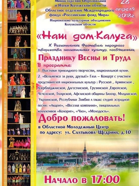 Юбилейный фестиваль народного творчества национальных культур пройдет в Калуге