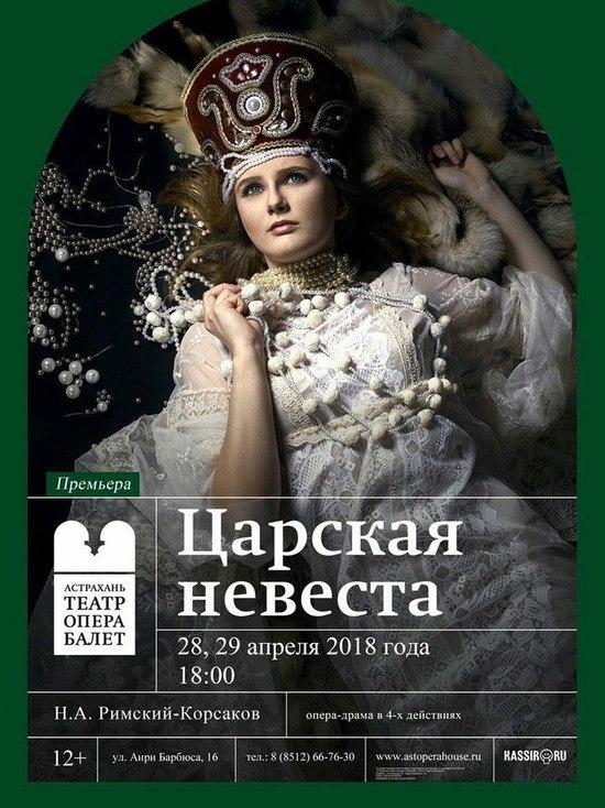 "На сцене астраханского театра Оперы и Балета покажут ""Царскую невесту"""