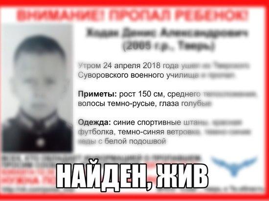 Пропавшего в Твери 13-летнего суворовца нашли