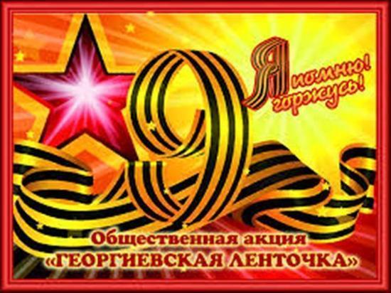 В Калмыкии волонтеры победы раздают георгиевские ленты