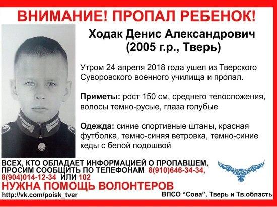 Пропал курсант Тверского Суворовского военного училища