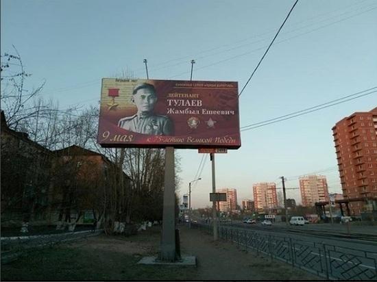 Фото дня: в Улан-Удэ на баннере к 9 мая неправильно указали годовщину Великой Победы