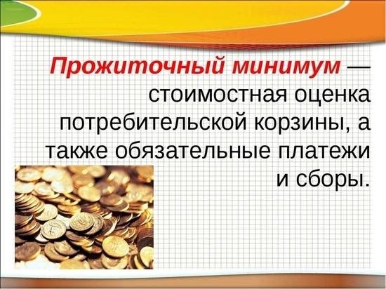Прожиточный минимум вКалужской области вIквартале вырос на4,3%