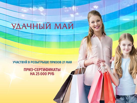 Торговый центр Республика объявил розыгрыш призов