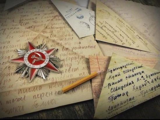 8 мая в Твери пройдёт акция «Фронтовые письма»