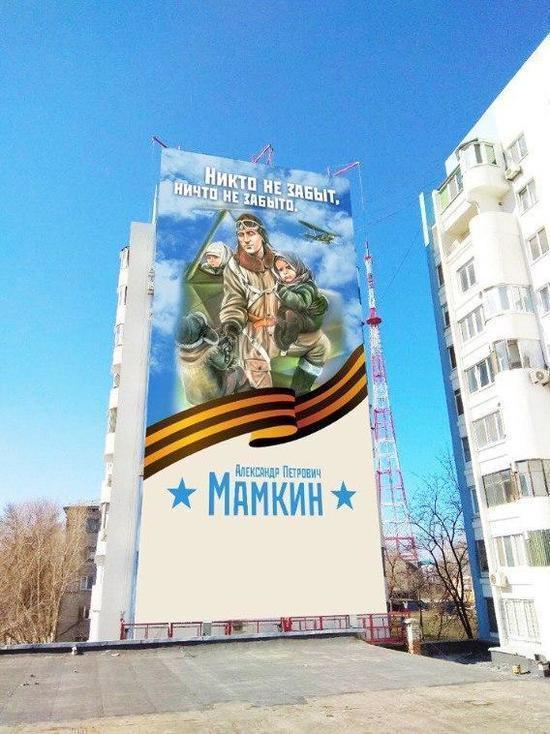 В Самаре откроют граффити на фасаде дома, выполненное в честь летчика-героя