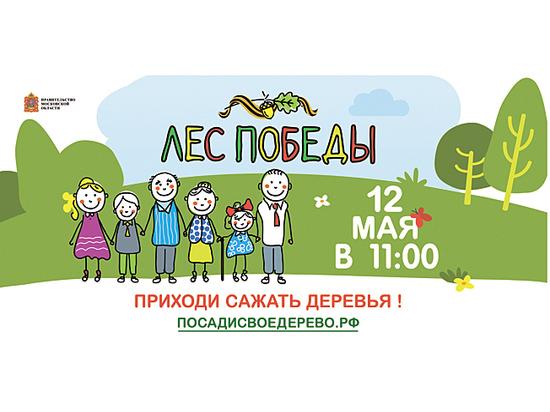 Граждане  Можайского городского округа приняли участие втрадиционной акции «Лес Победы»