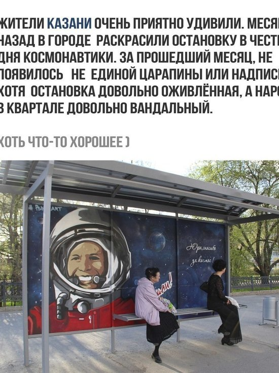 Жителей Казани удивило, что вандалы не испортили граффити Гагарина