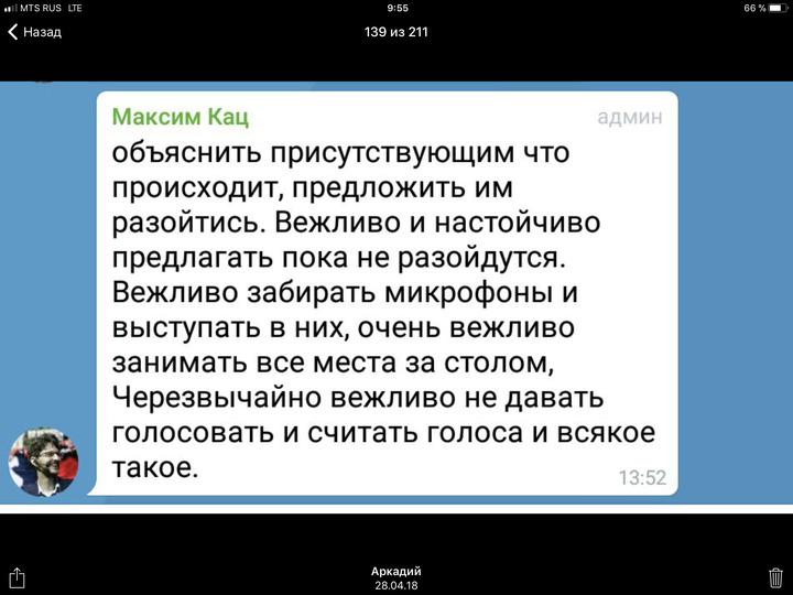 Митрохин переизбран главой московского отделения «Яблока»