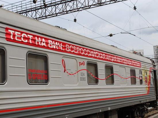 Столичная  железная дорога присоединится какции «Стоп ВИЧ»